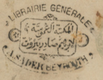Ownership stamp of Librairie Générale Beyrouth. Courtesy of Hala Auji