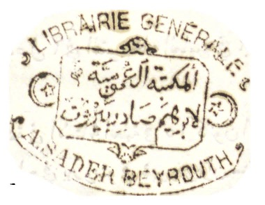 Ownership stamp of Librairie Générale Beyrouth