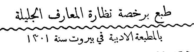 Imprint of the second volume of *al-dustūr