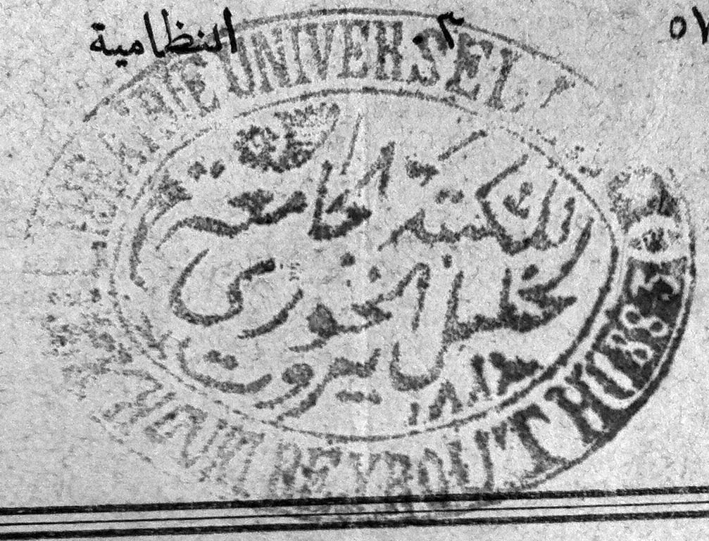 Ownership stamp of Librairie Universelle Beyrouth